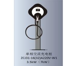 单相交流充电桩-ZCJ31-16(32)220V-W1