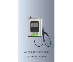 W3型单相交流充电桩