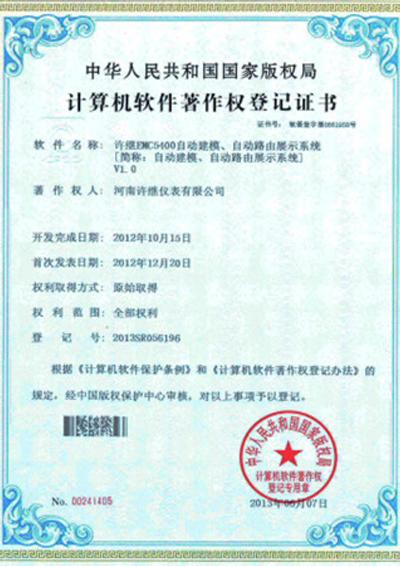 版权登记证书1