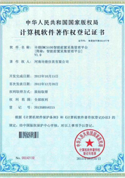 版权登记证书2