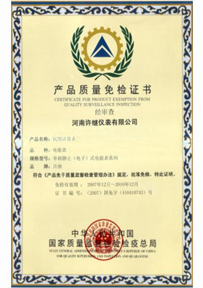 产品质量免检证书