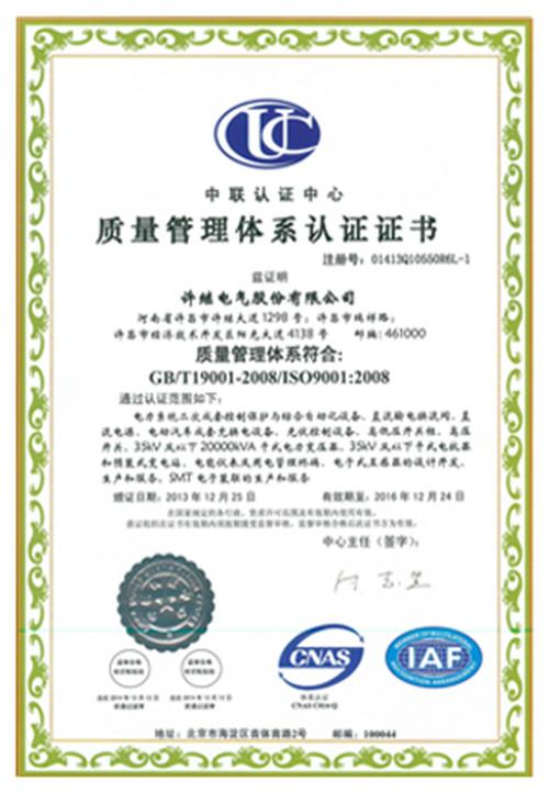 质量管理体系认证证书-1