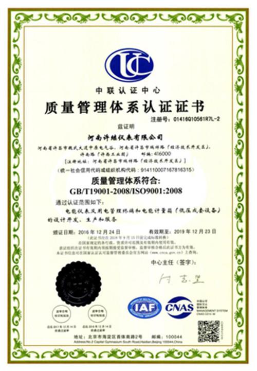 质量管理体系认证证书-2