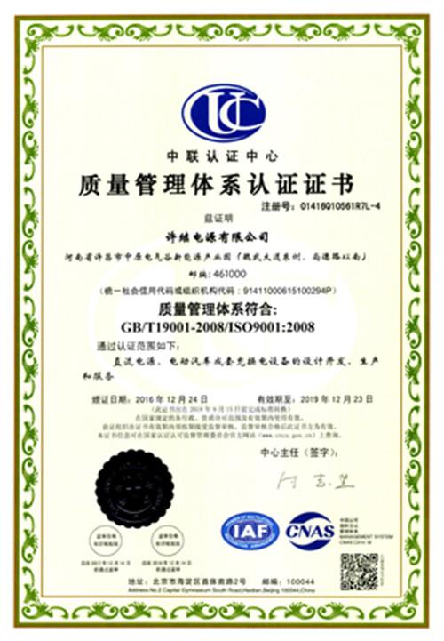 质量管理体系认证证书-4